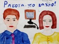 """Объявлен конкурс """"Профессия моих родителей"""""""