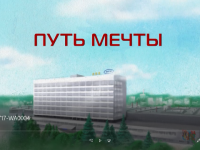 "ПАО ""ОДК-УМПО"" - 95 лет!"