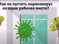 Это важно! Стопкоронавирус Офис!